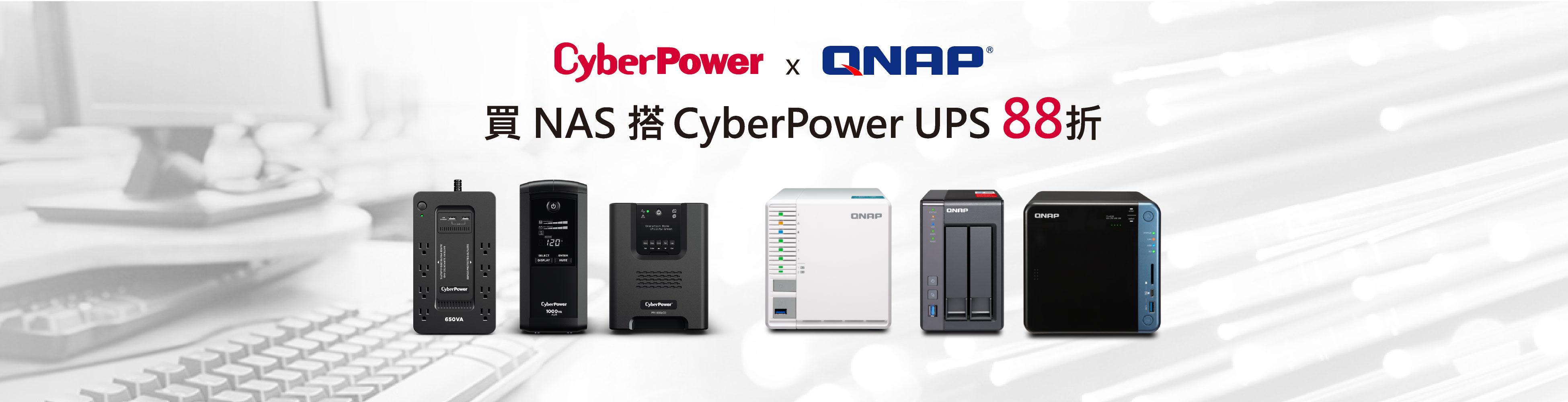 Cyberpower + NAS  88 折優惠
